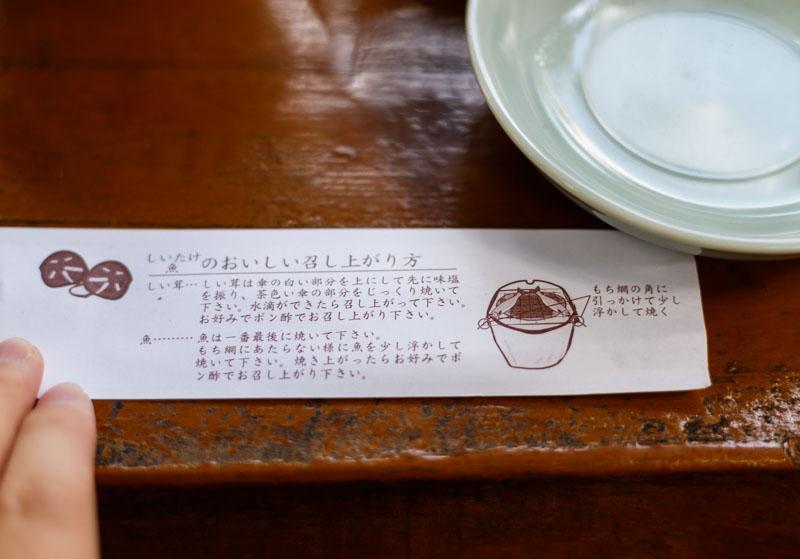 椎茸と魚の焼き方