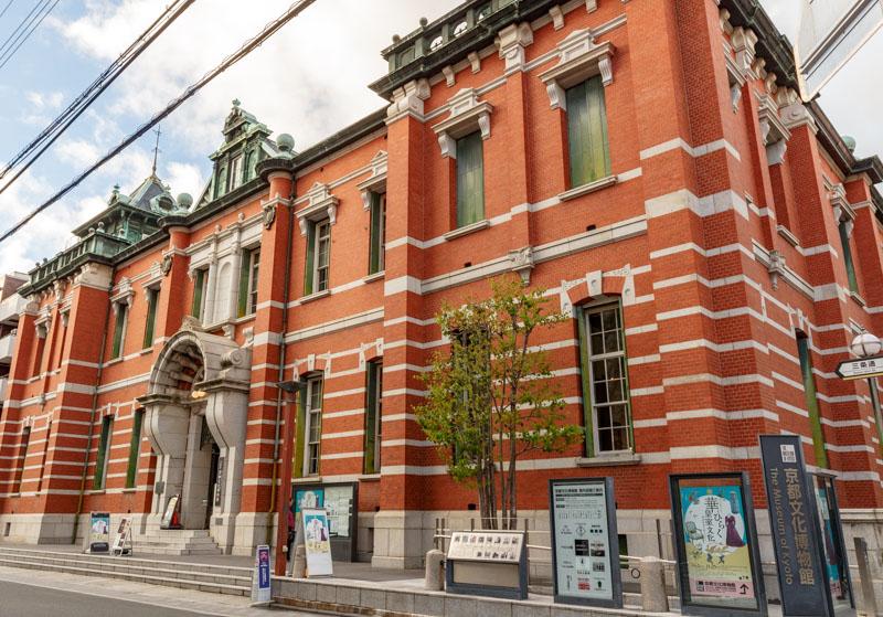 京都文化博物館の外観