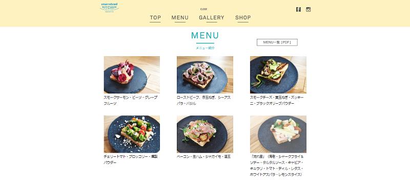 スモーブローキッチンのホームページ