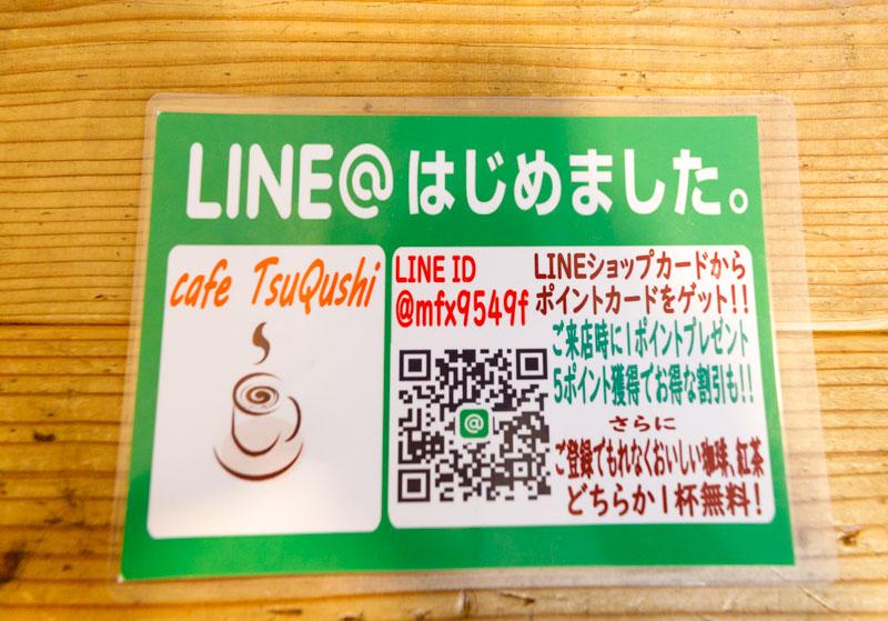CafeTsuQushiのLINE@
