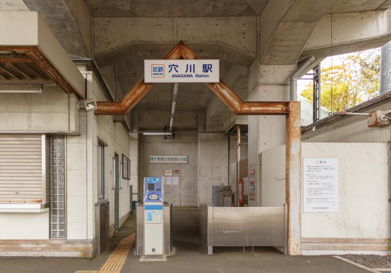 近鉄穴川駅