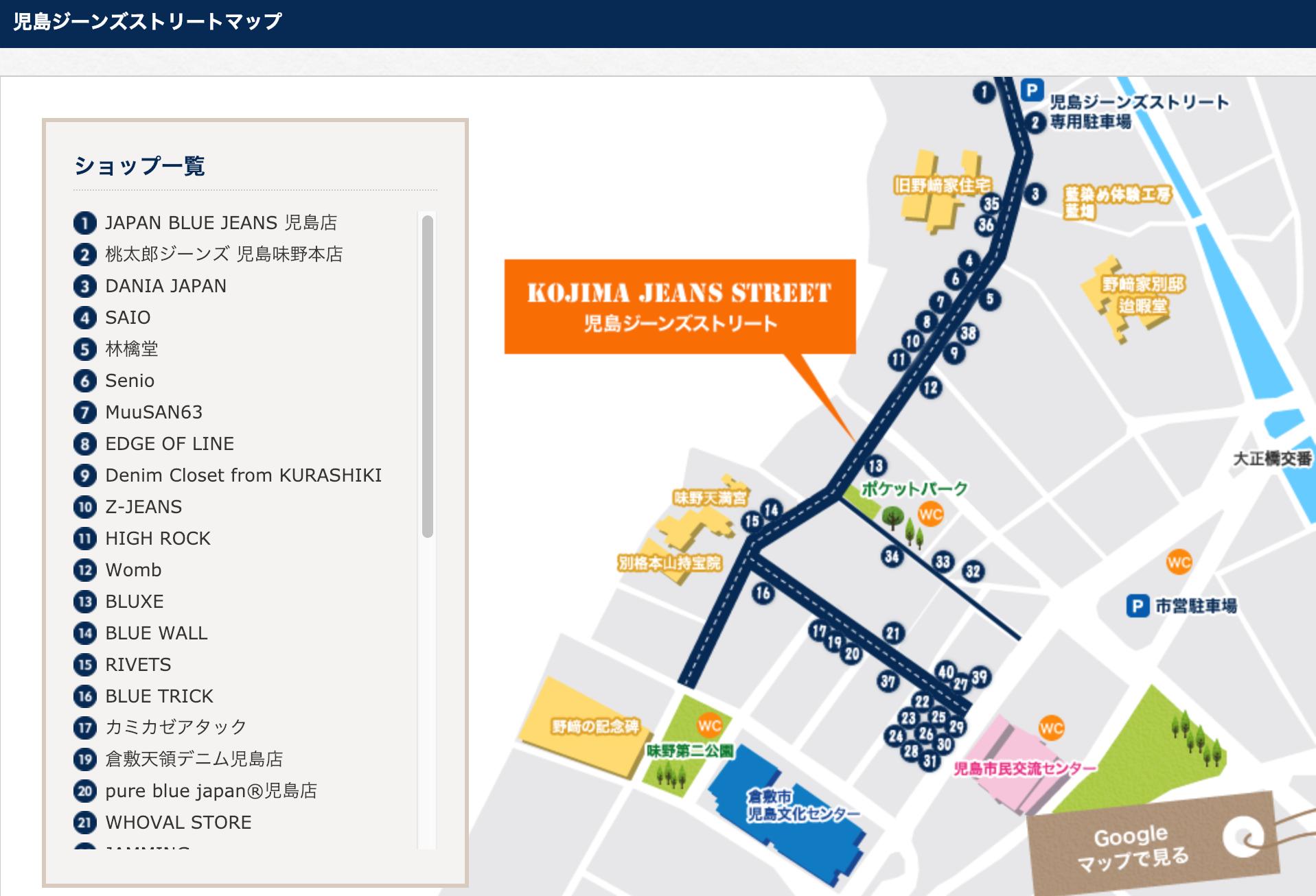 児嶋ジーンズストリートのマップ