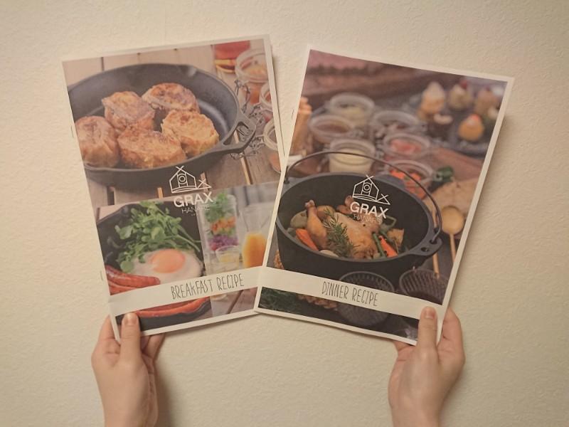るり渓温泉GRAX-HANAREのメニューと作り方を記載したパンフレット
