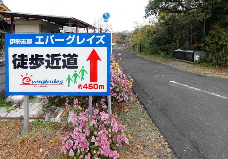 伊勢志摩エバーグレイズへの道案内の標識