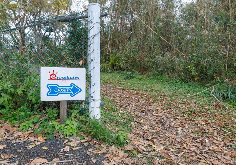 伊勢志摩エバーグレイズへの道案内の標識2