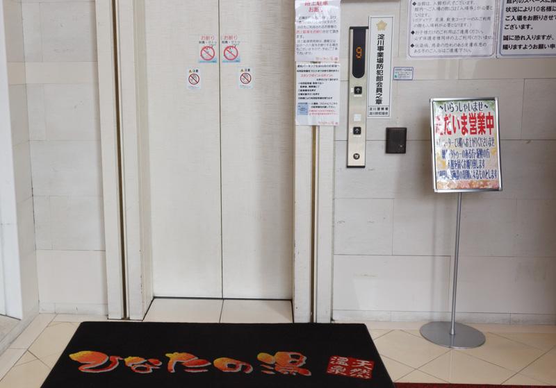 ひなたの湯のエレベーター