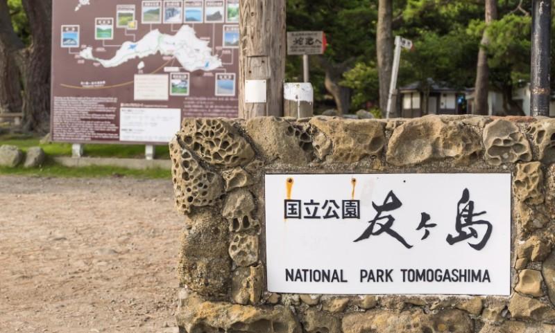 国立公園友ヶ島
