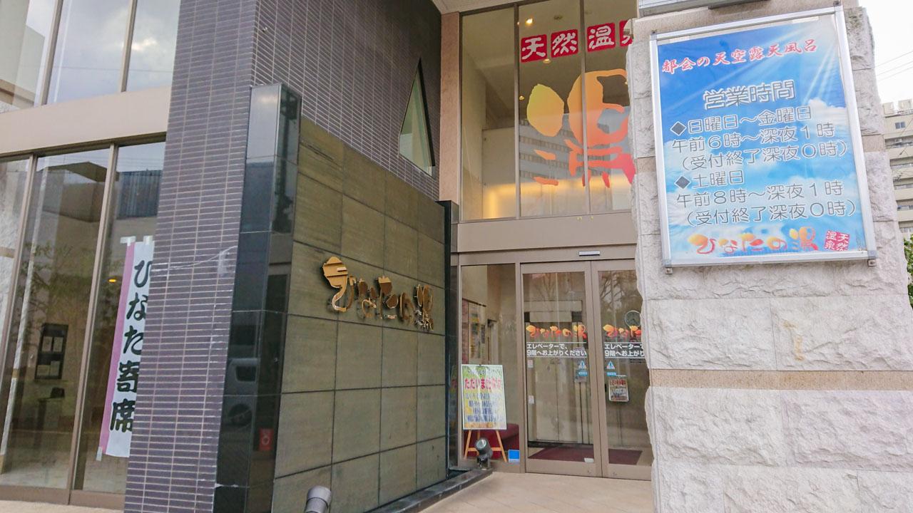 新大阪のひなたの湯