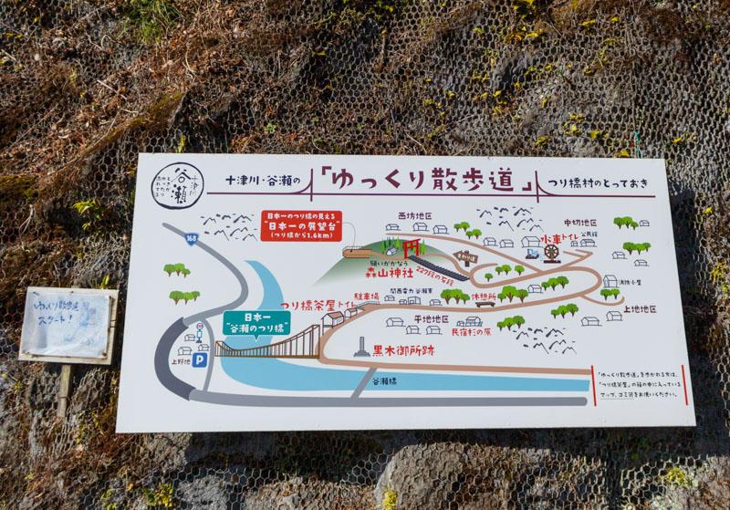 谷瀬の吊り橋展望台までの道案内の看板
