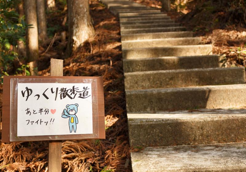 谷瀬の吊り橋展望台の道中の手書きの看板
