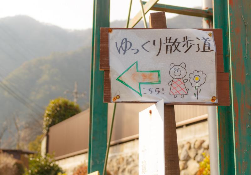 谷瀬の吊り橋展望台の道中の手書きの看板2