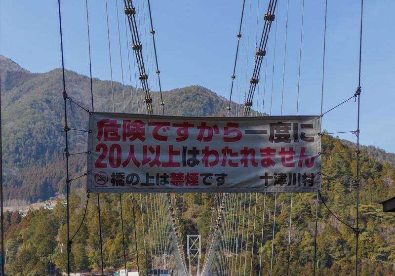 谷瀬の吊り橋の入口の看板