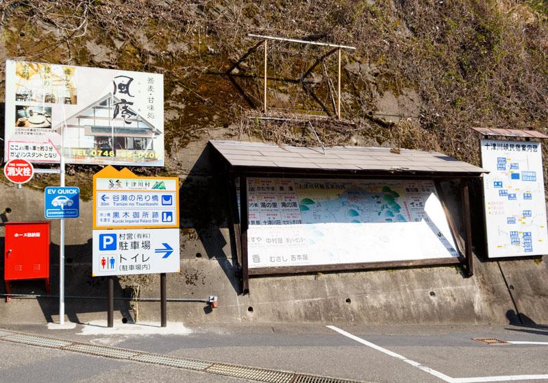 谷瀬の吊り橋の駐車場