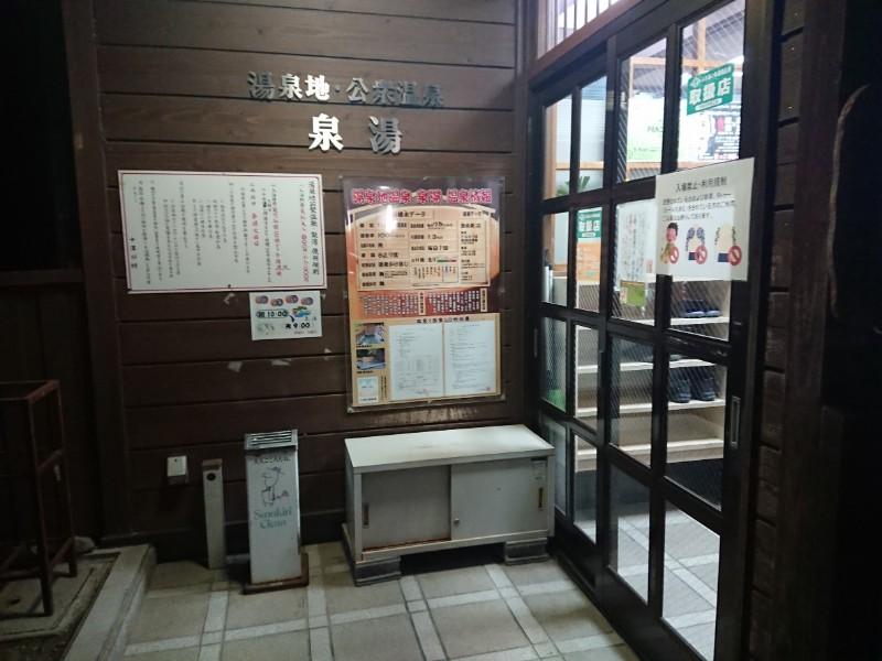 十津川温泉の泉湯