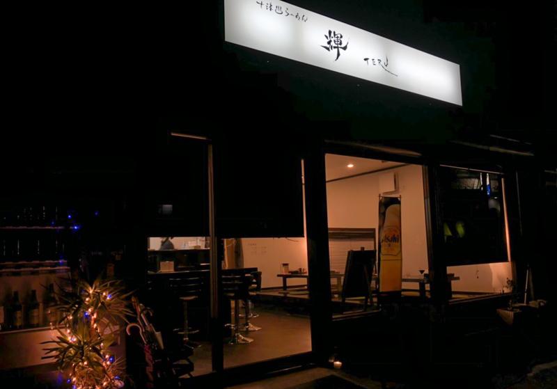 十津川村のラーメン輝の外観