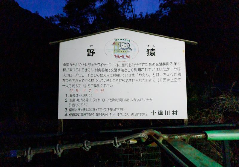 十津川村の野猿の看板