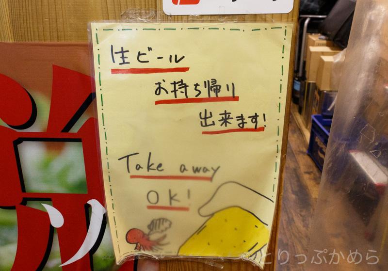 京都たこ壱東福寺駅前店のビールお持ち帰り