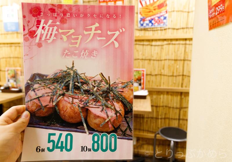 京都たこ壱東福寺駅前店の梅マヨチーズたこ焼きのメニュー表