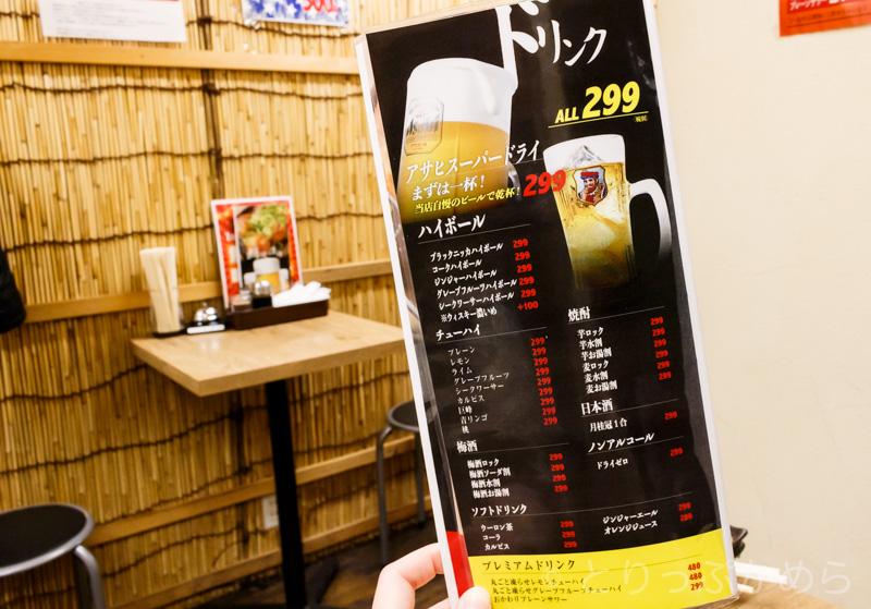 京都たこ壱東福寺駅前店のドリンクメニュー