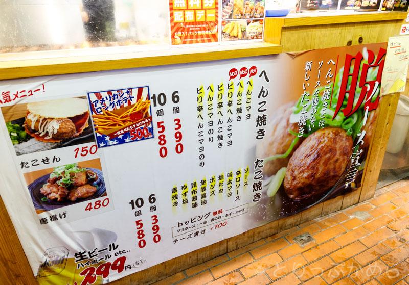 京都たこ壱東福寺駅前店のメニュー