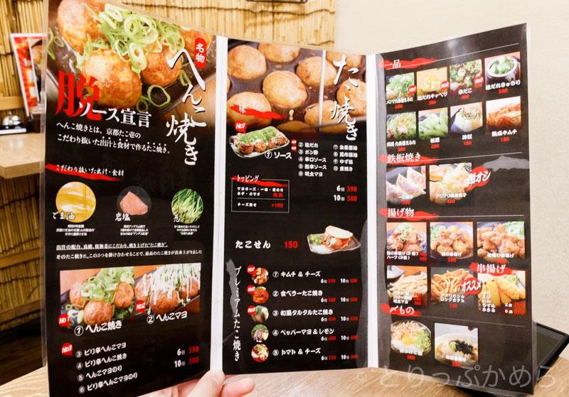 京都たこ壱東福寺駅前店の食べ物メニュー