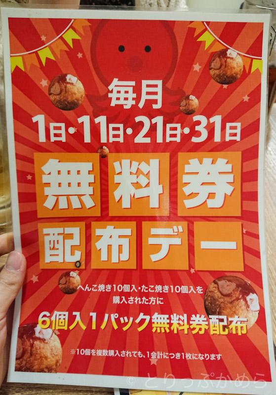 京都たこ壱東福寺駅前店の無料券配布デー案内