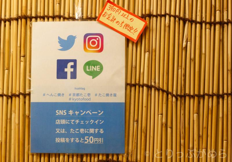 京都たこ壱東福寺駅前店のSNS割引キャンペーンの案内