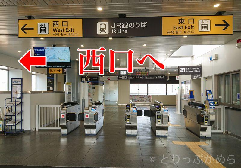 東淀川駅の出口案内