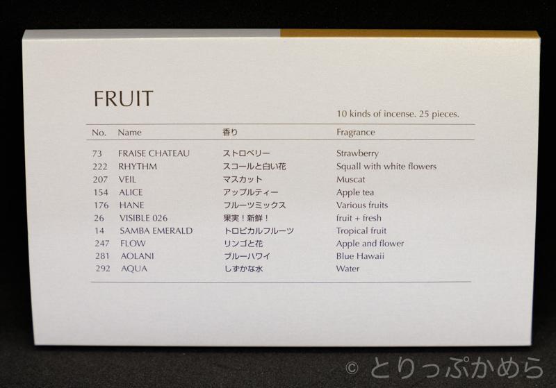 リスン京都で購入したインセンスのセット内容