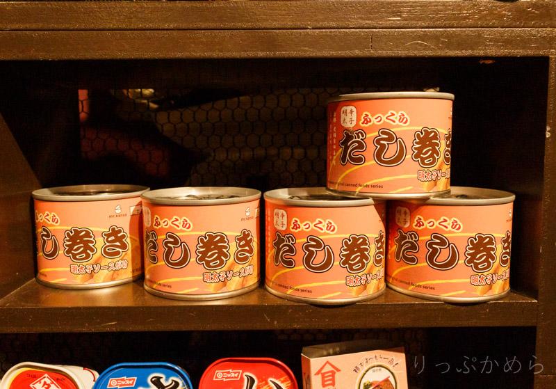 mr-kansoのだし巻きの缶詰