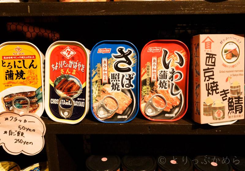 mr-kansoの缶詰1