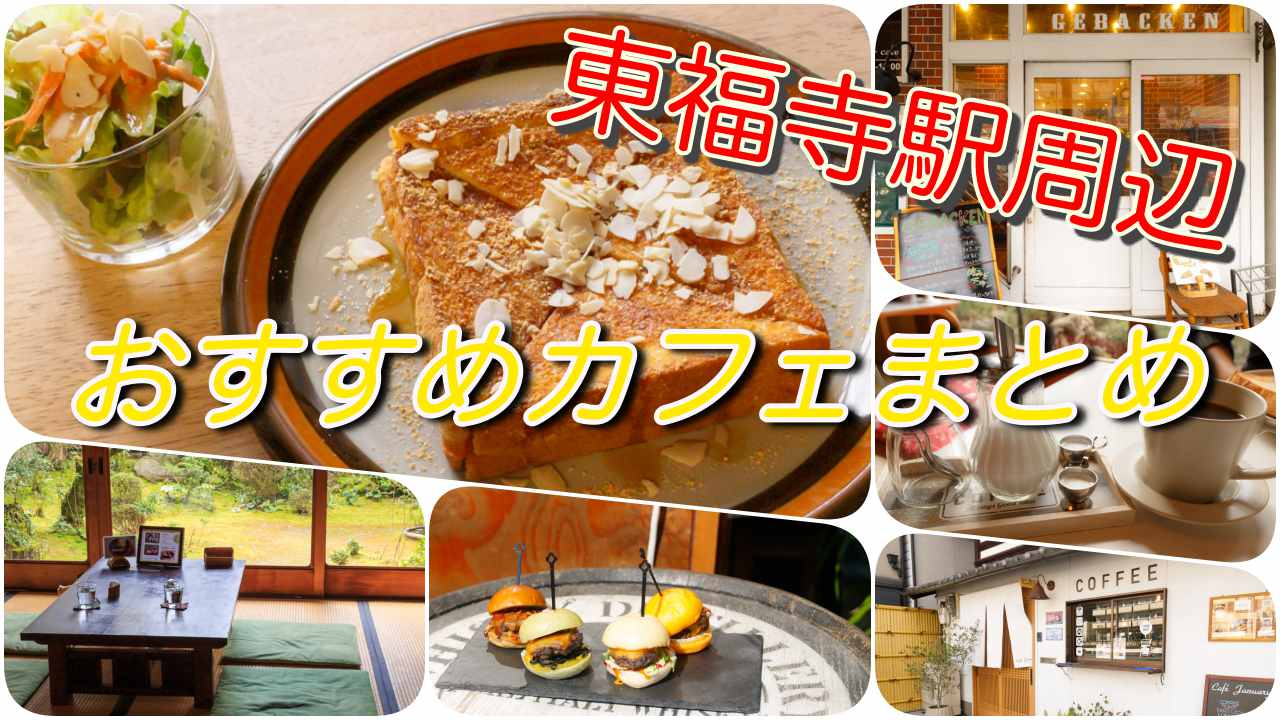 東福寺駅周辺のカフェまとめ