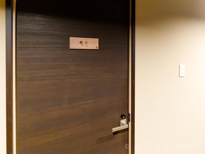 モゼイク町家の葵の部屋