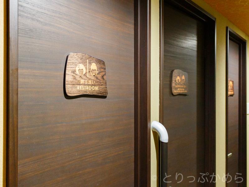 モゼイク町家の1階のトイレ