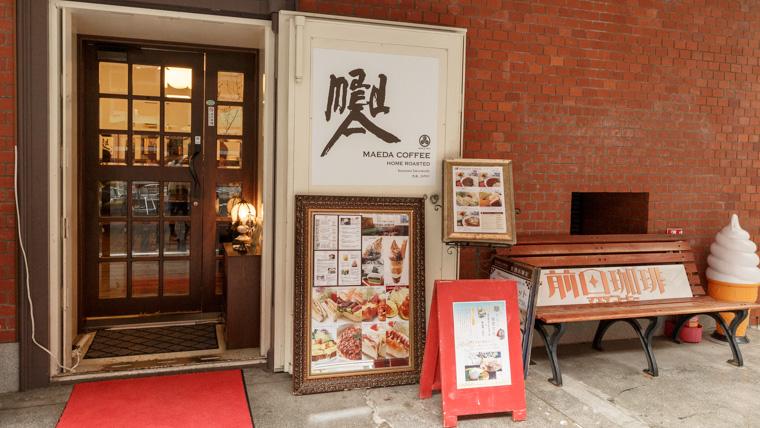 前田珈琲文博店