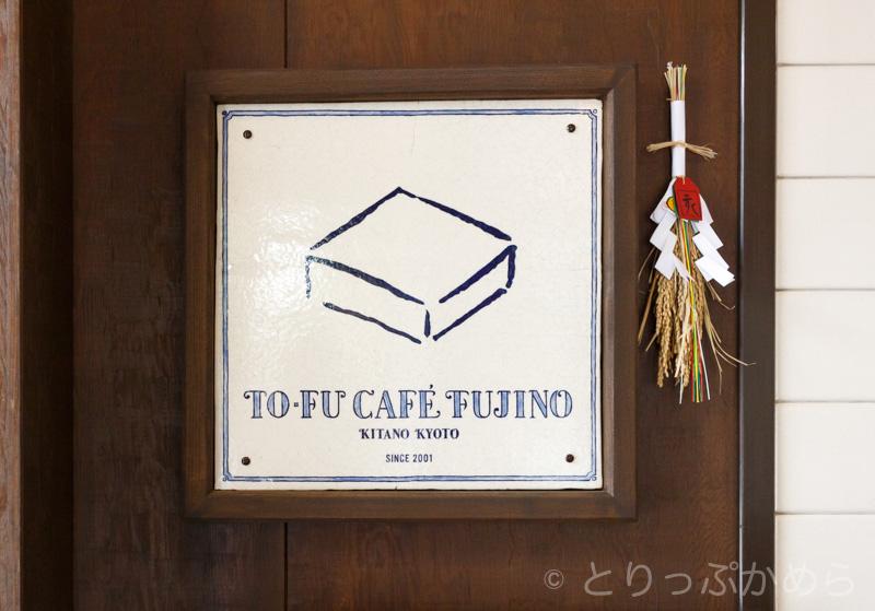 豆腐カフェ藤野の基本情報