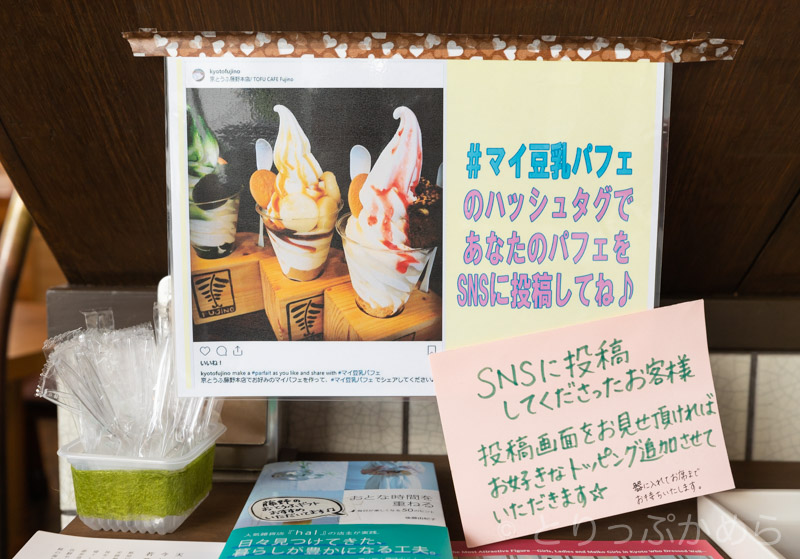 マイ豆乳パフェはSNS投稿でお得