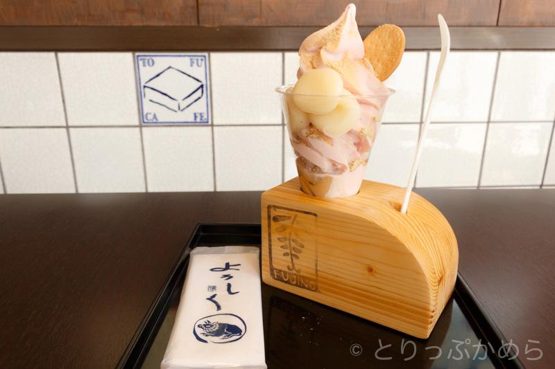 マイ豆乳パフェ