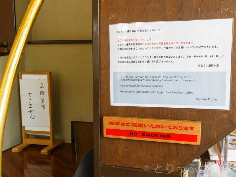 とうふカフェ藤野の二階は利用不可
