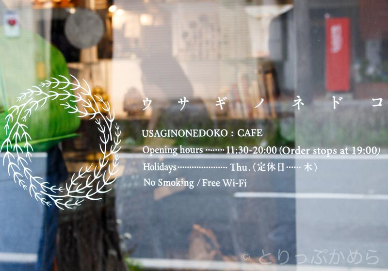 ウサギノネドコカフェの基本情報