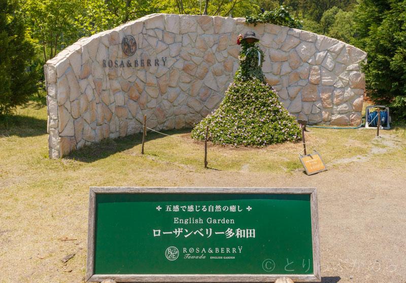 ローザンベリー多和田の入り口付近