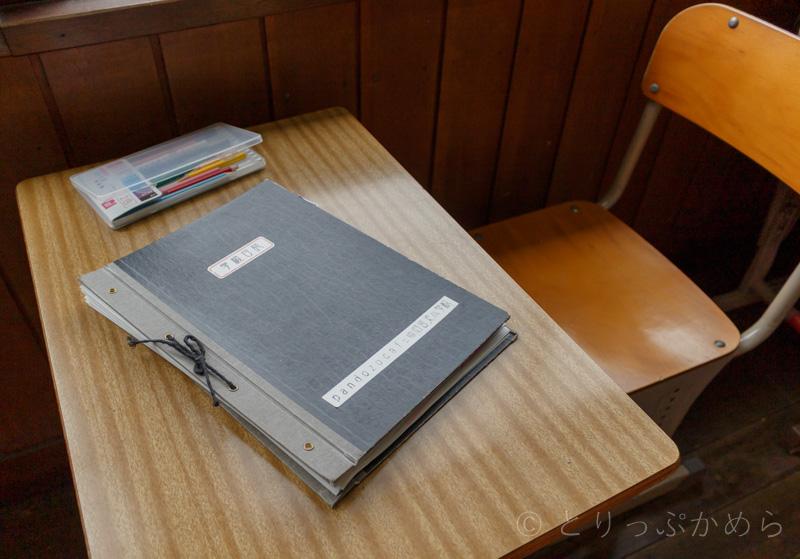 旧質美小学校の学級日誌