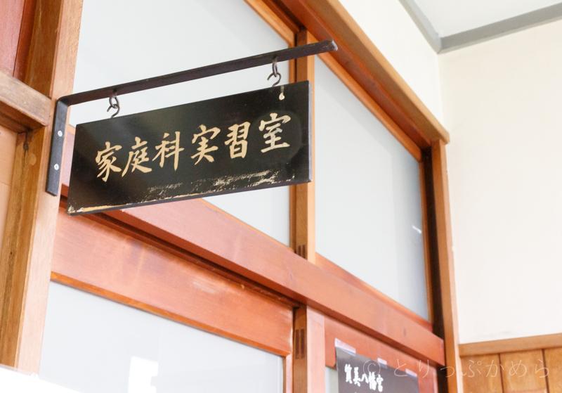 旧質美小学校の家庭科室のプレート