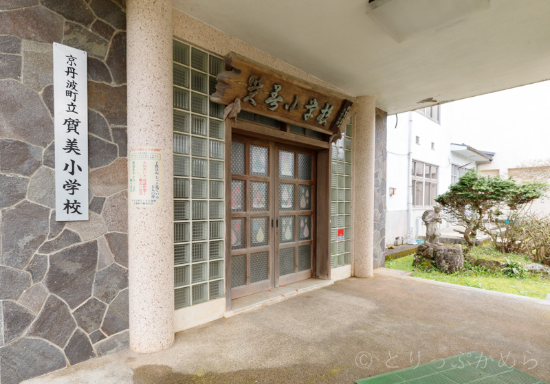 旧質美小学校の昔の玄関