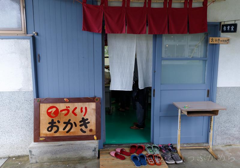 旧質美小学校のおかきの店の外観