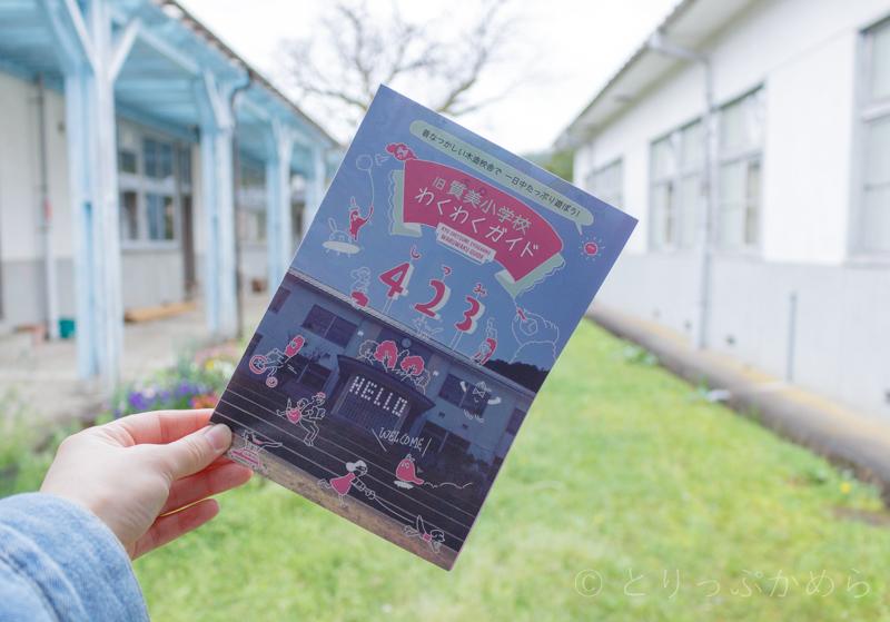 旧質美小学校のわくわくガイド