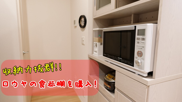 ロウヤ(LOWYA)のキッチンボード