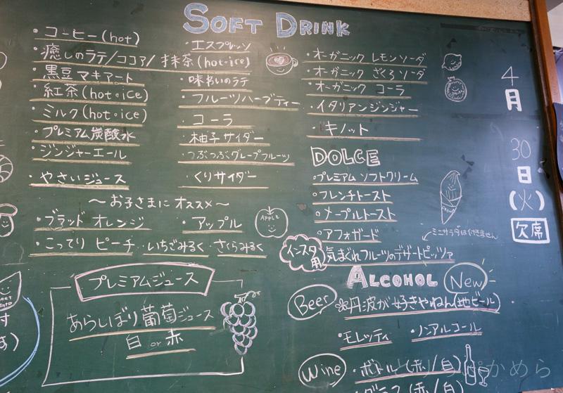 パンドーゾカフェの黒板2