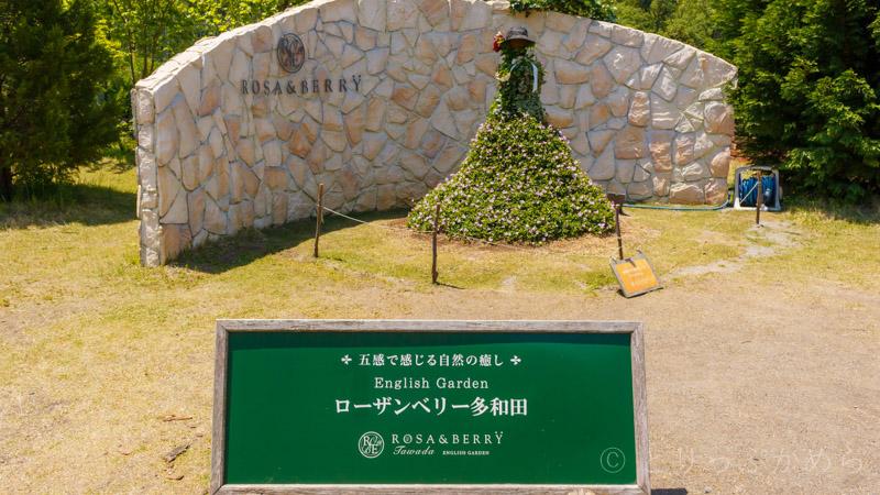 ローザンベリー多和田