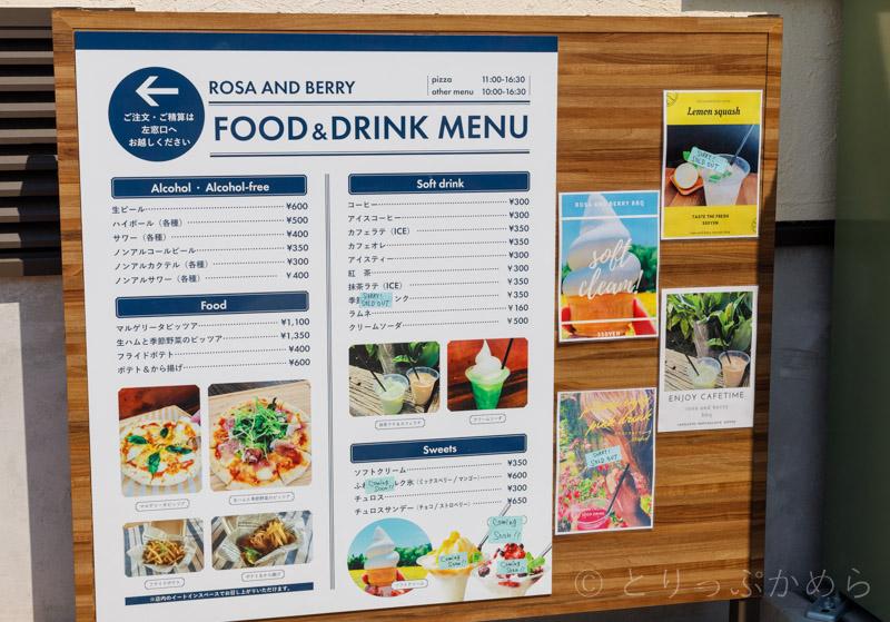 ローザンベリー多和田の軽食メニュー